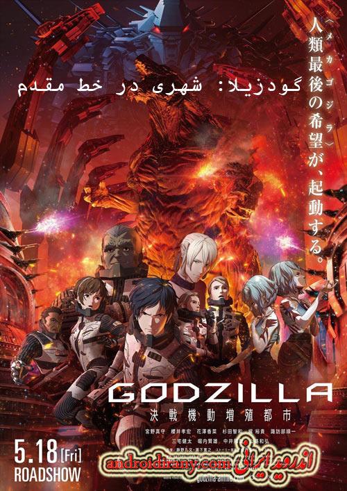 Godzilla City on