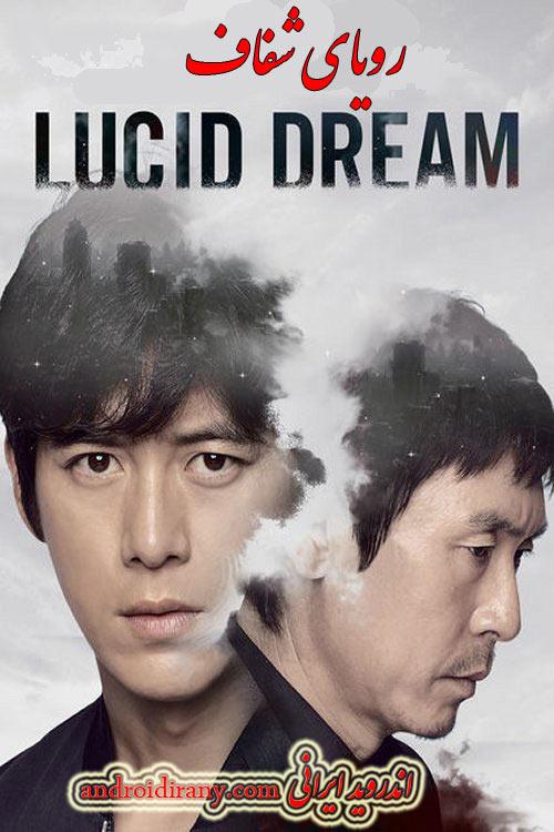 دانلود فیلم رویای شفاف دوبله فارسی Lucid Dream 2017