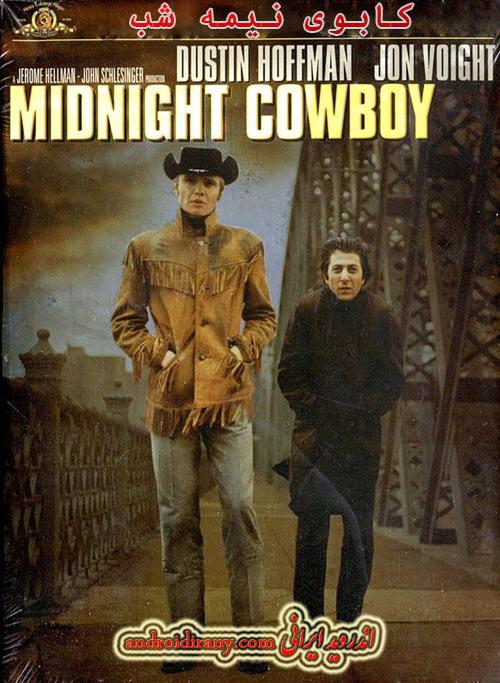 دانلود فیلم کابوی نیمهشب دوبله فارسی Midnight Cowboy 1969