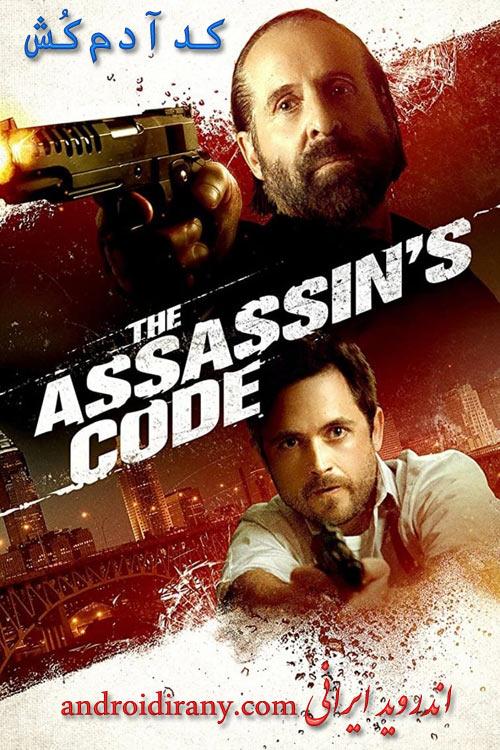 دانلود فیلم کد آدمکُش دوبله فارسی The Assassins Code 2018