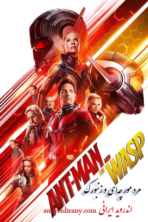ant man and