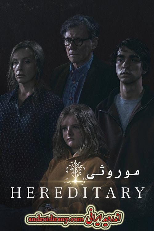 دانلود فیلم موروثی دوبله فارسی Hereditary 2018