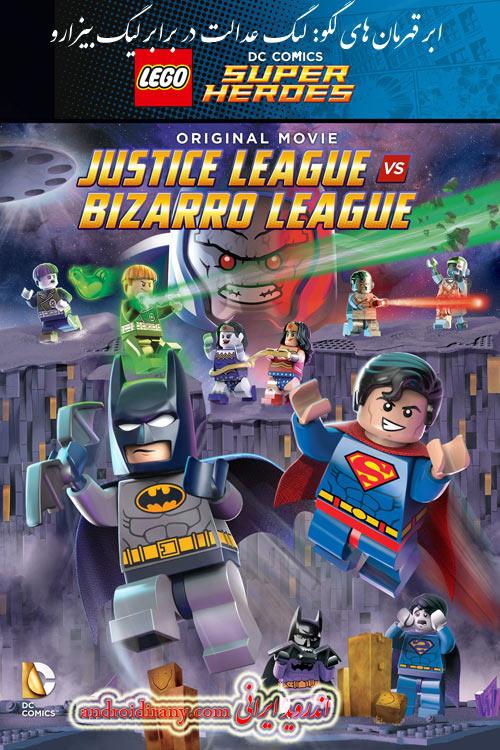 Justice League vs Bizarro