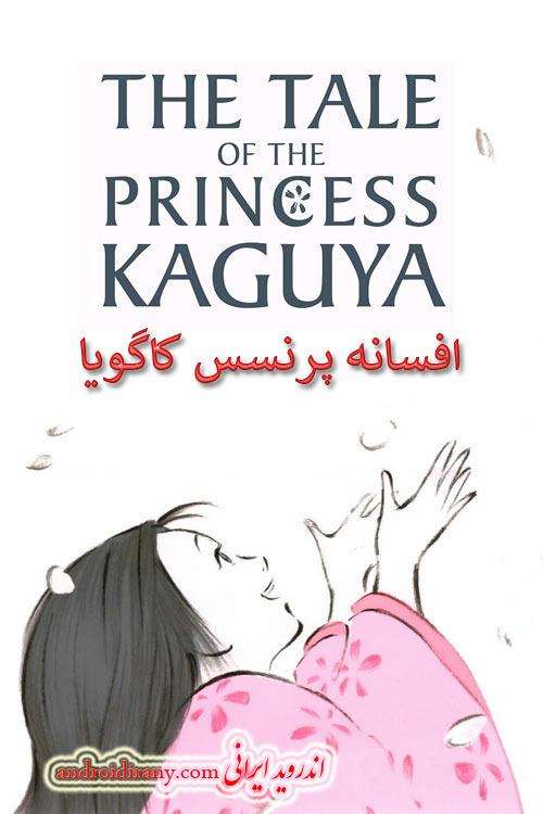 دانلود انیمیشن افسانه پرنسس کاگویا دوبله فارسی The Tale of the Princess Kaguya 2013