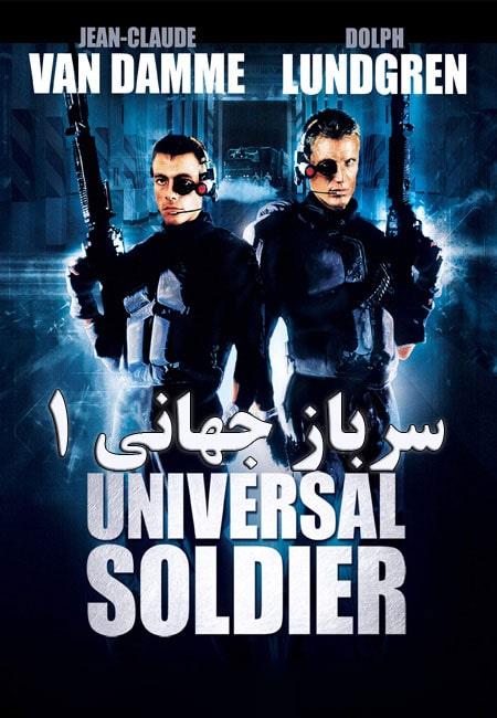 دانلود فیلم سرباز جهانی 1دوبله فارسی Universal Soldier 1992