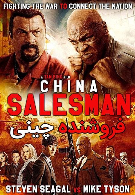 دانلود فیلم فروشنده چینی دوبله فارسیChina Salesman 2017