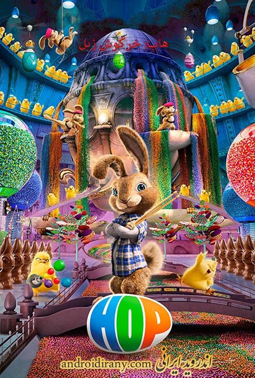 دانلود دوبله فارسی انیمیشن هاپ: خرگوش زبل Hop 2011