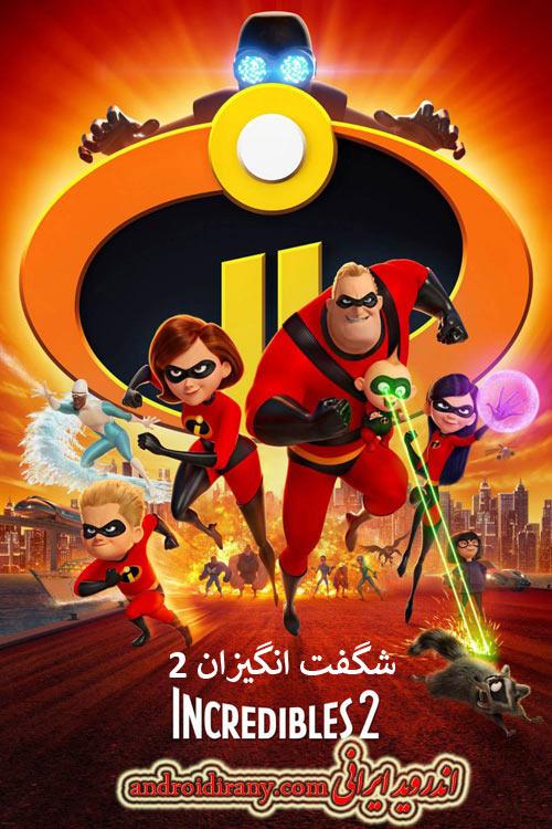 دانلود دوبله فارسی انیمیشن شگفت انگیزان 2 Incredibles 2 2018