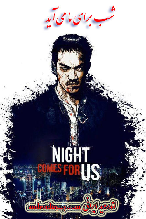 the night comes for
