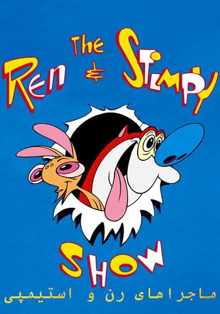 دانلود انیمیشن ماجراهای رن و استیمپی دوبله فارسی The Ren and Stimpy Show 1991
