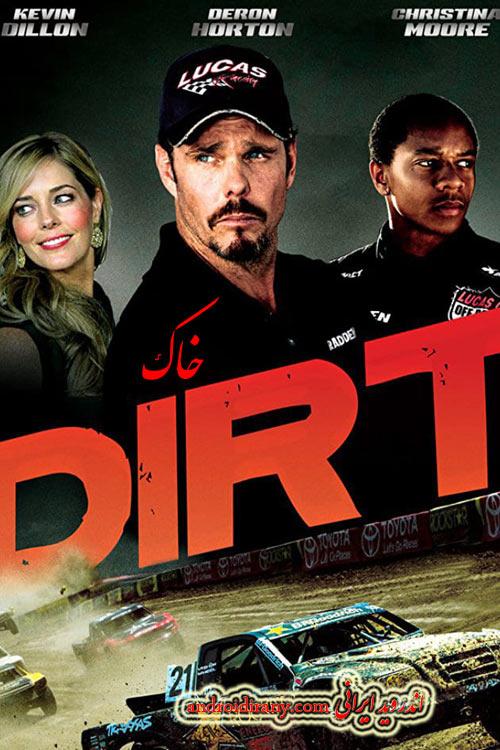 دانلود فیلم خاک دوبله فارسی Dirt 2018