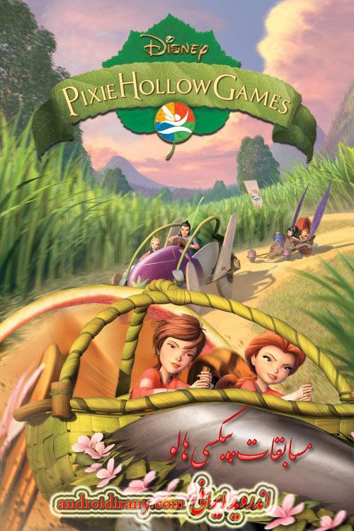 دانلود دوبله فارسی انیمیشن مسابقات پیکسیهالو Pixie Hollow Games 2011