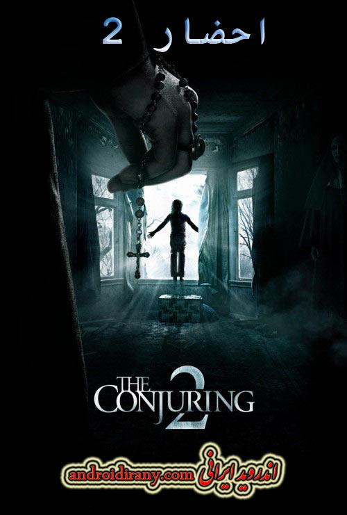 دانلود دوبله فارسی فیلم احضار 2 The Conjuring 2 2016