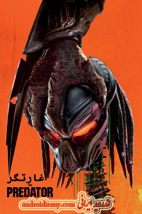دانلود دوبله فارسی فیلم غارتگر The Predator 2018