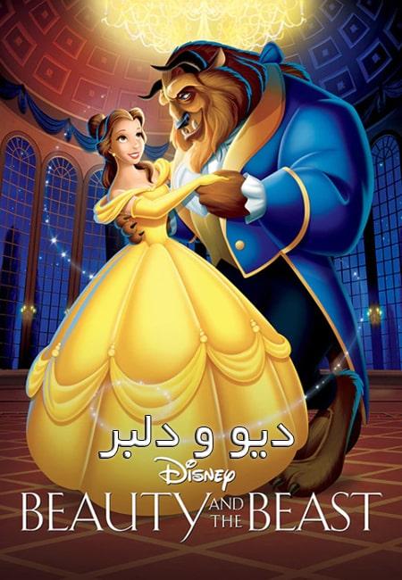 دانلود انیمیشن دیو و دلبر دوبله فارسی Beauty and the Beast 1991