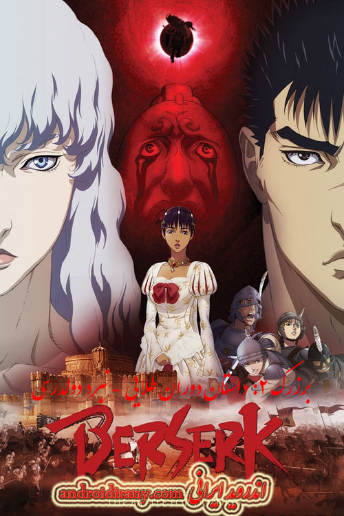 دانلود انیمیشن دوبله فارسی Berserk The Golden Age Arc II 2012
