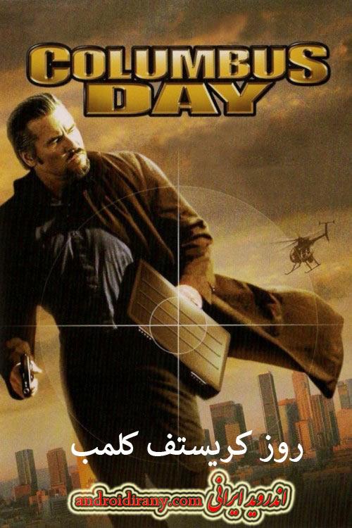 دانلود دوبله فارسی فیلم روز کریستف کلمب Columbus Day 2008