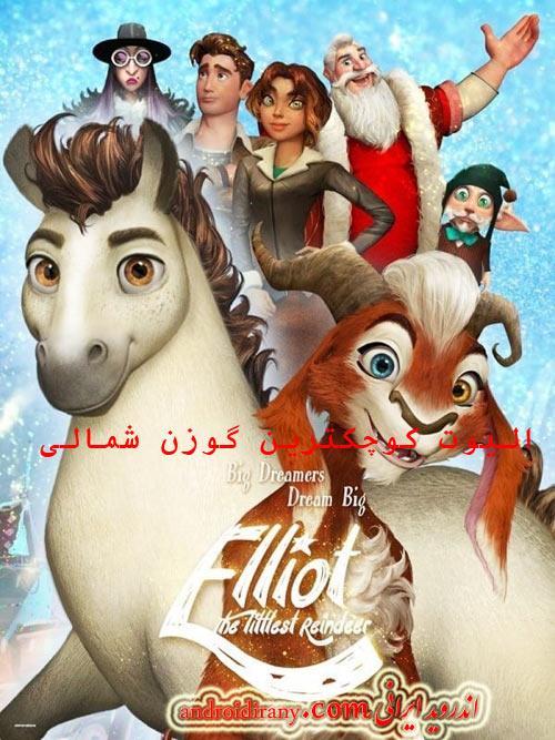 دانلود دوبله فارسی انیمیشن Elliot the Littlest Reindeer 2018