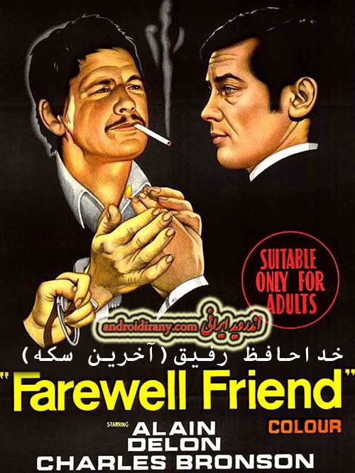 farewell friend
