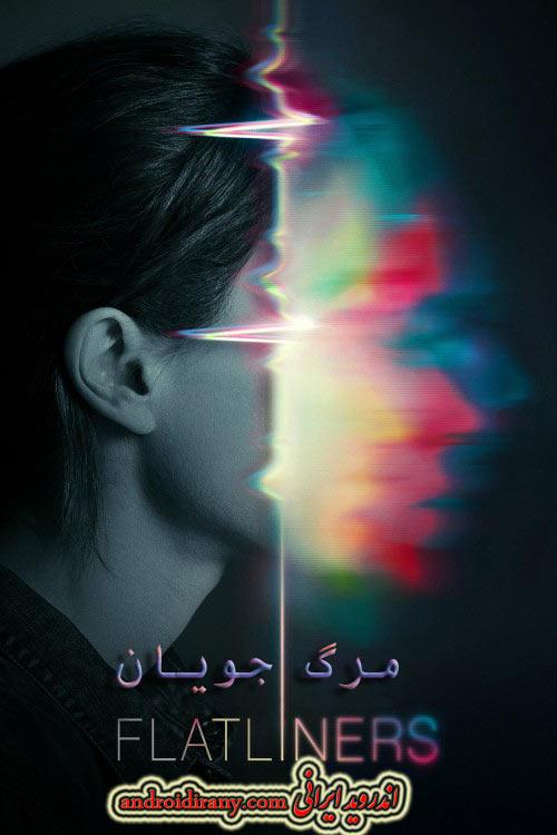 دانلود دوبله فارسی فیلم مرگ جویان Flatliners 2017