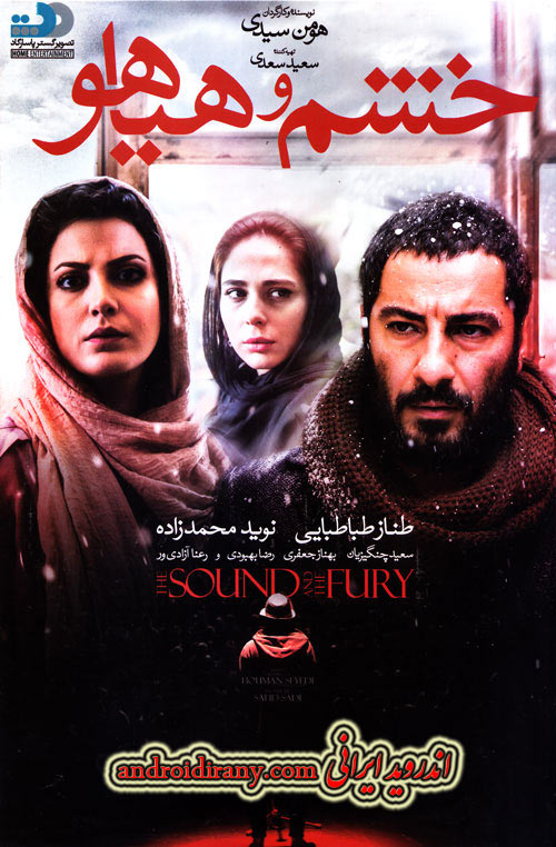 دانلود فیلم سینمایی خشم و هیاهو Khashm Va Hayahoo 2016
