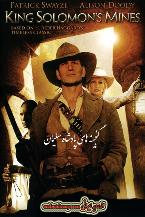 دانلود دوبله فارسی فیلم گنجینه های پادشاه سلیمان King Solomons Mines 2004