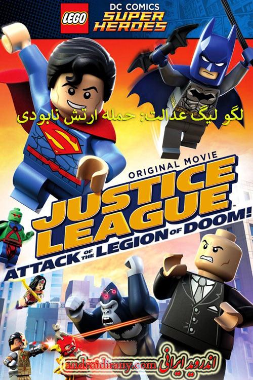 دانلود دوبله فارسی انیمیشن Lego Attack of the Legion of Doom 2015