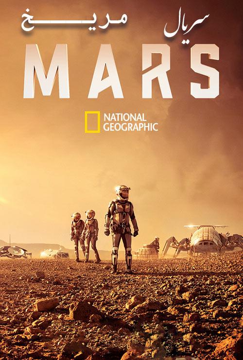 دانلود سریال مریخ دوبله فارسی Mars 2016