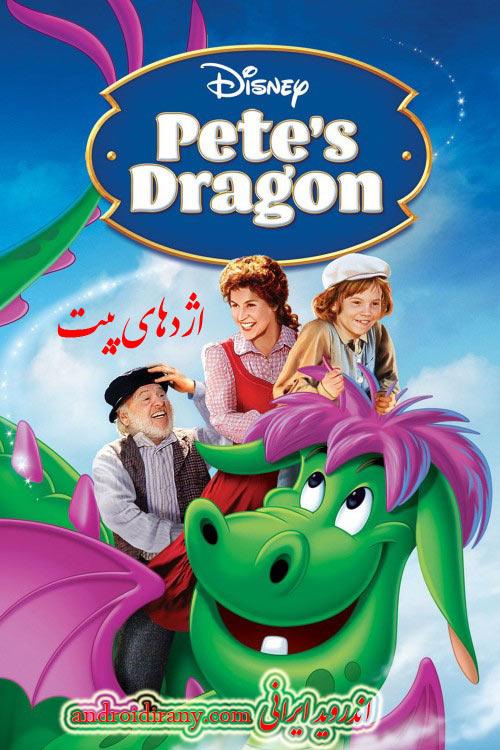 دانلود دوبله فارسی انیمیشن اژدهای پیت Petes Dragon 1977