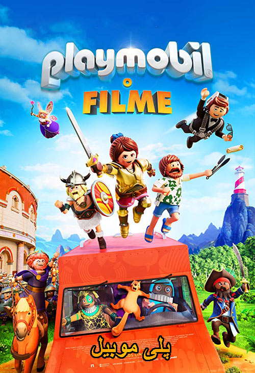 دانلود دوبله فارسی انیمیشن پلی موبیل Playmobil: The Movie 2019