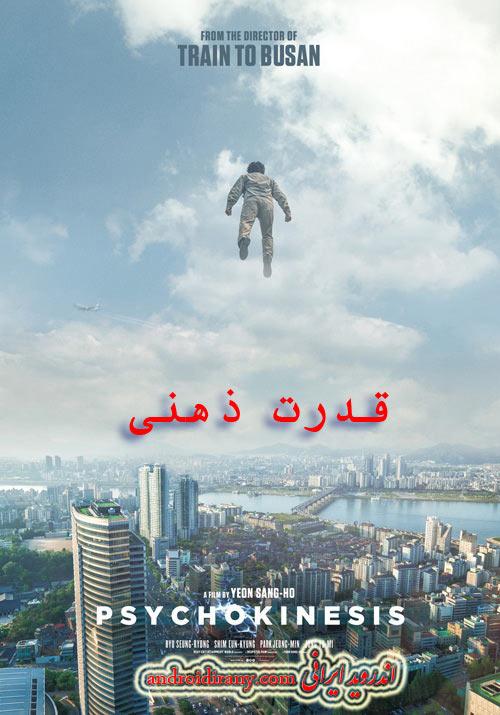 دانلود دوبله فارسی فیلم قدرت ذهنی Psychokinesis 2018