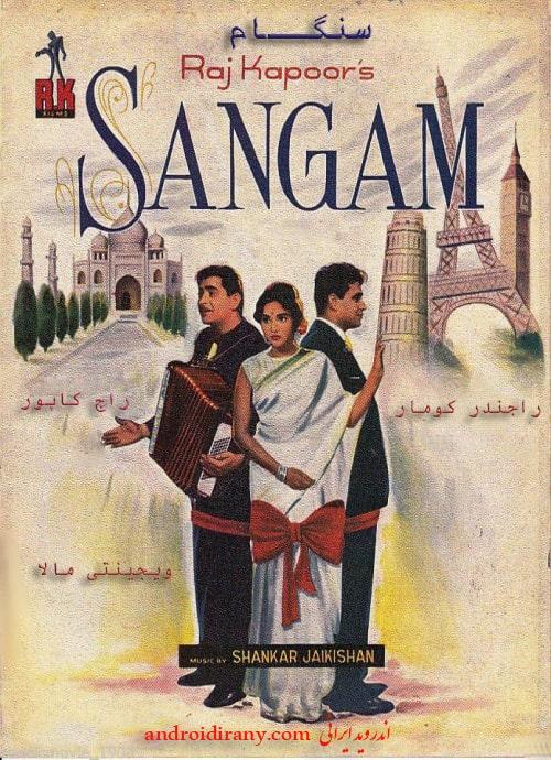 دانلود فیلمسنگام دوبله فارسیSangam 1964