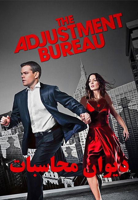 دانلود دوبله فارسی فیلم دیوان محاسبات The Adjustment Bureau 2011