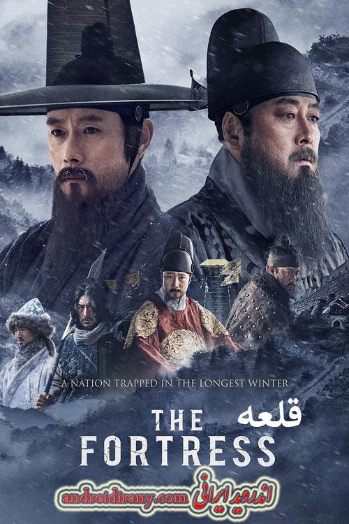 دانلود دوبله فارسی فیلم قلعه The Fortress 2017