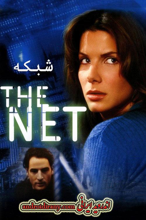 دانلود دوبله فارسی فیلم شبکه The Net 1995