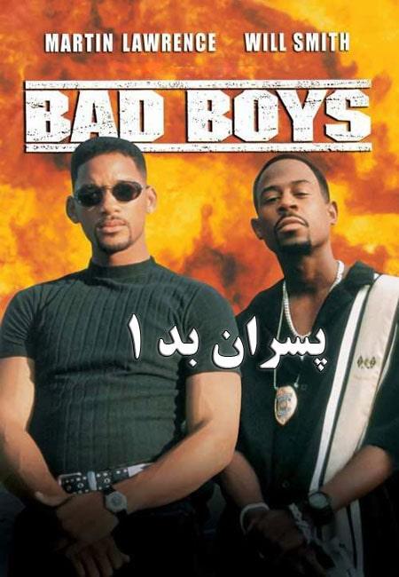 دانلود دوبله فارسی فیلم پسران بد Bad Boys 1995