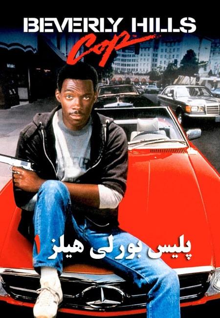 دانلود دوبله فارسی فیلم پلیس بورلی هیلز Beverly Hills Cop 1984
