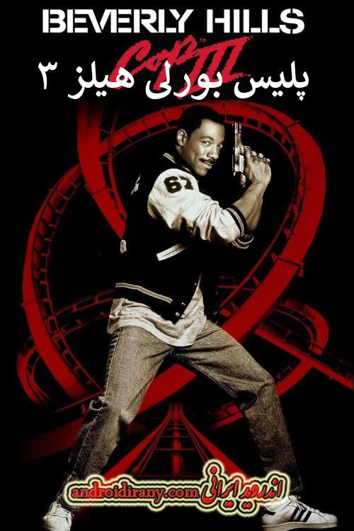 دانلود دوبله فارسی فیلم پلیس بورلی هیلز 3 Beverly Hills Cop III 1994