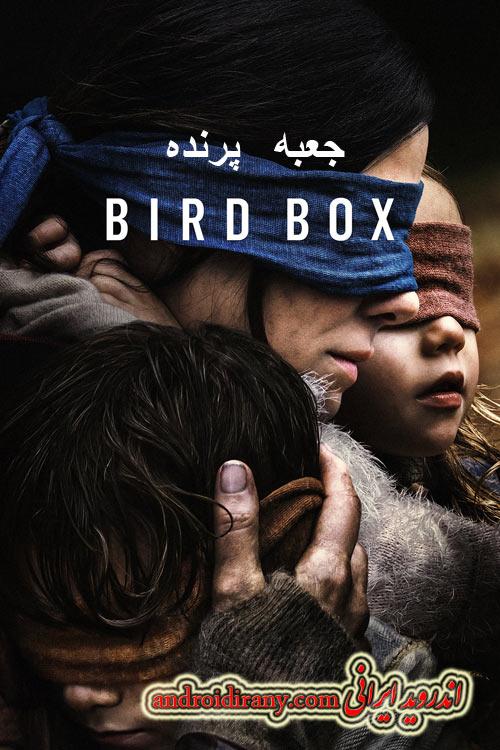 دانلود دوبله فارسی فیلم جعبه پرنده Bird Box 2018