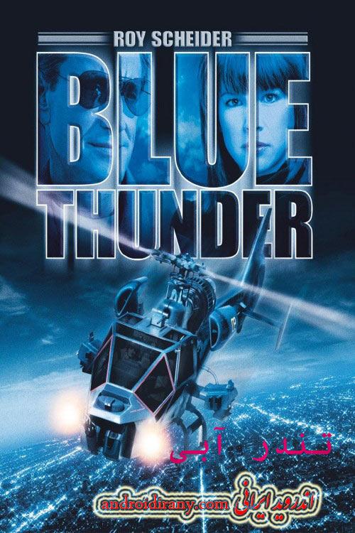 دانلود دوبله فارسی فیلم تندر آبی Blue Thunder 1983