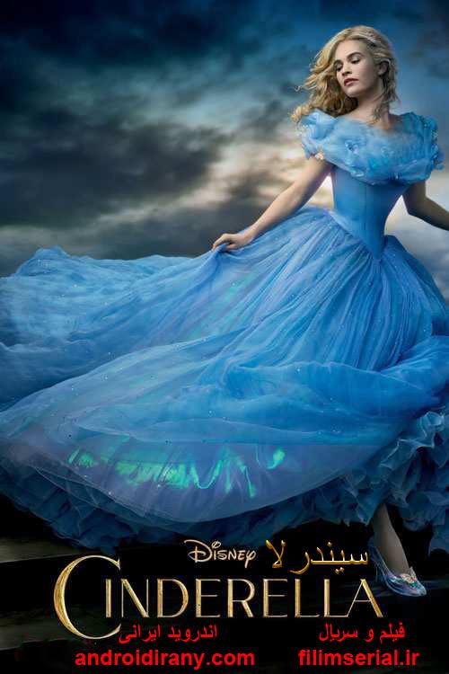 دانلود دوبله فارسی فیلم سیندرلا Cinderella 2015