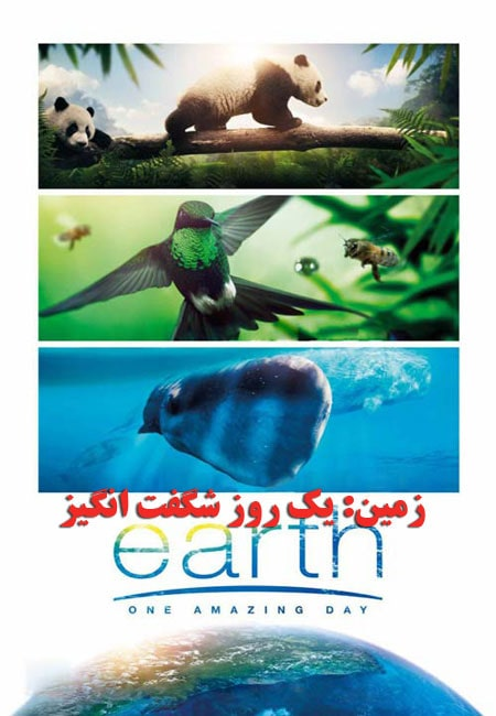 earth one amazing day