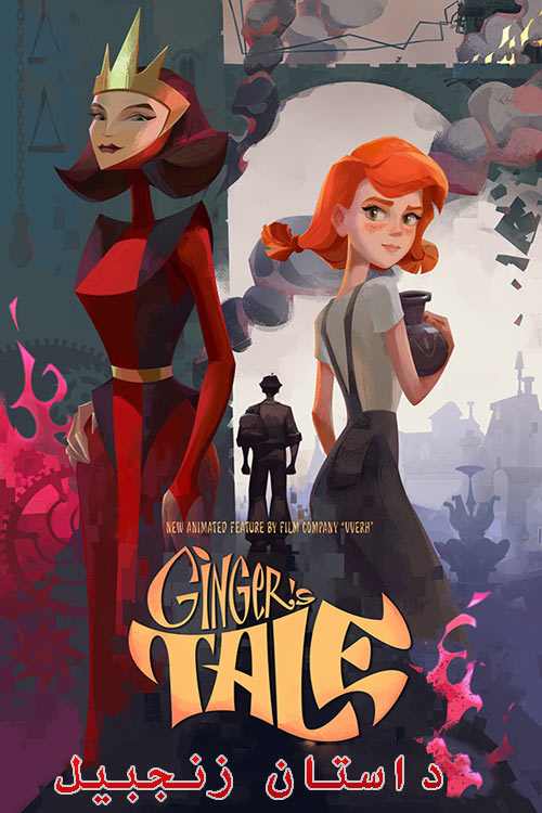 Gingers Tale
