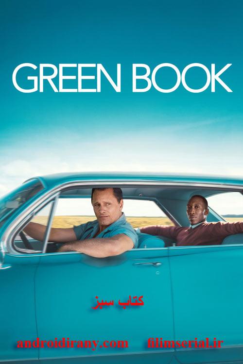 دانلود دوبله فارسی فیلم کتاب سبز Green Book 2018