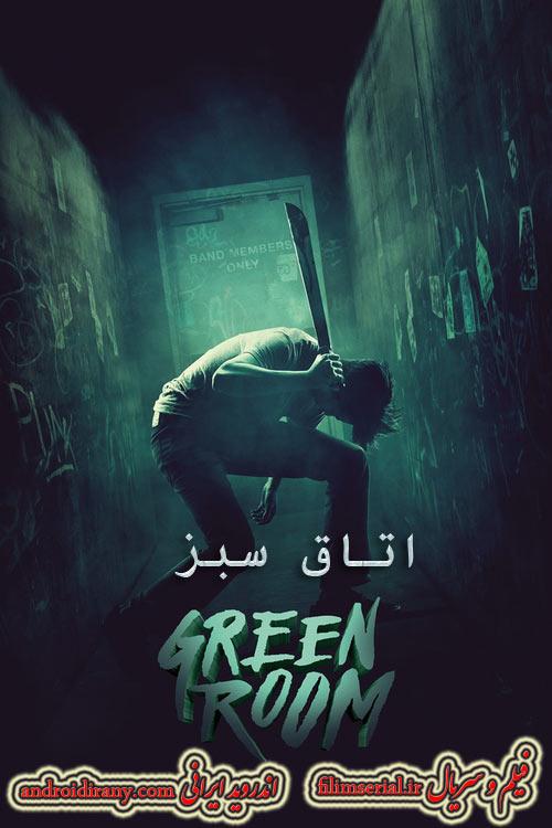 دانلود دوبله فارسی فیلم اتاق سبز Green Room 2015