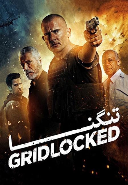 دانلود دوبله فارسی فیلم تنگنا Gridlocked 2015