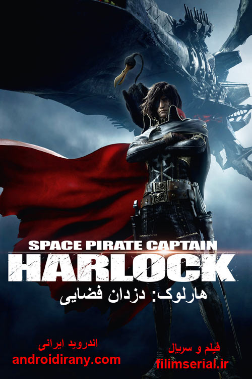 دانلود انیمیشن هارلوک: دزدان فضایی دوبله فارسی Harlock: Space Pirate 2013