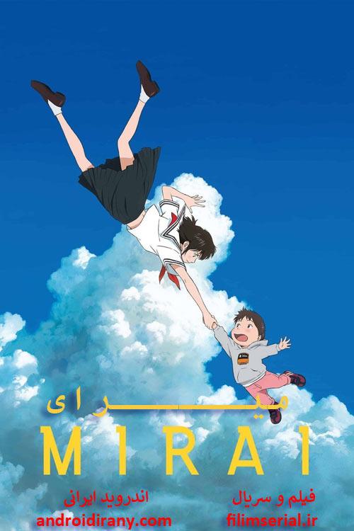 دانلود دوبله فارسی انیمیشن میرای Mirai 2018