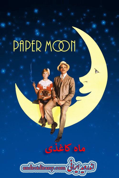 دانلود دوبله فارسی فیلم ماه کاغذی Paper Moon 1973