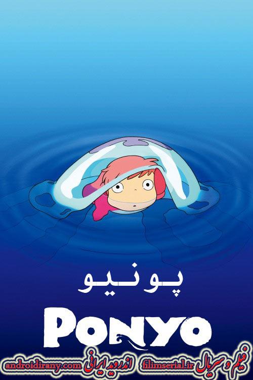 دانلود دوبله فارسی انیمیشن پونیو Ponyo 2008